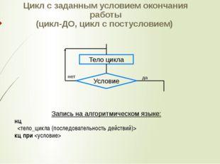 Цикл с заданным условием окончания работы (цикл-ДО, цикл с постусловием) Запи