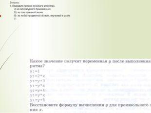 Вопросы: 1. Приведите пример линейного алгоритма. А) из литературного произве
