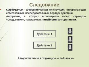 Следование Следование - алгоритмическая конструкция, отображающая естественны