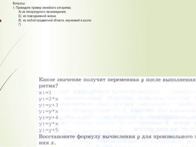 Вопросы: 1. Приведите пример линейного алгоритма. А) из литературного произве...