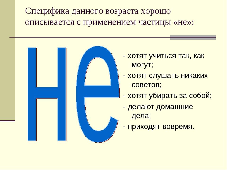 Специфика данного возраста хорошо описывается с применением частицы «не»: - х...