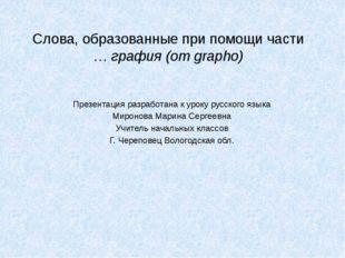 Слова, образованные при помощи части … графия (от grapho) Презентация разрабо