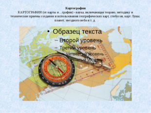 Картография КАРТОГРАФИЯ (от карты и ...графия) - наука, включающая теорию, ме