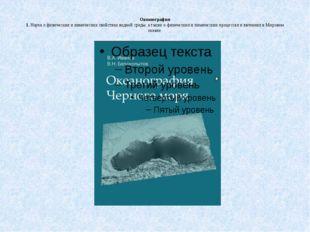 Океанография 1.Наука о физических и химических свойствах водной среды, а та