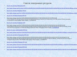Список электронных ресурсов: http://enc-dic.com/ozhegov/Bibliografija-1697/ h