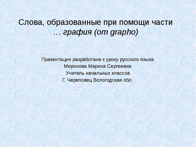 Слова, образованные при помощи части … графия (от grapho) Презентация разрабо...