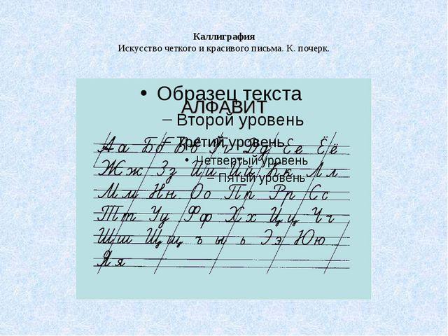 Каллиграфия Искусство четкого и красивого письма. К. почерк.