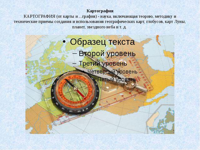 Картография КАРТОГРАФИЯ (от карты и ...графия) - наука, включающая теорию, ме...