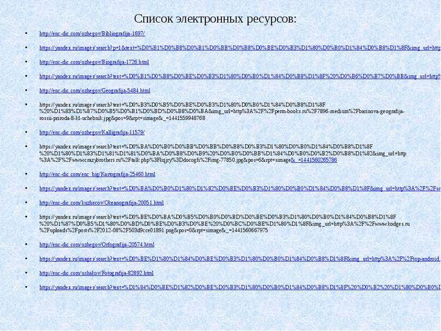 Список электронных ресурсов: http://enc-dic.com/ozhegov/Bibliografija-1697/ h...