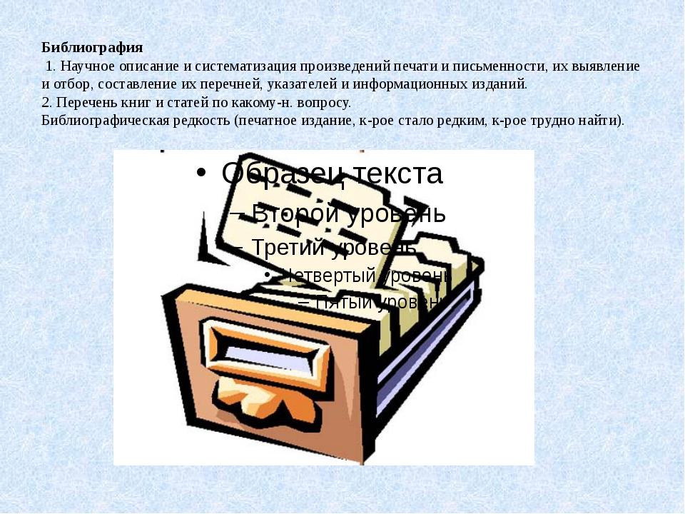 Библиография 1. Научное описание и систематизация произведений печати и письм...