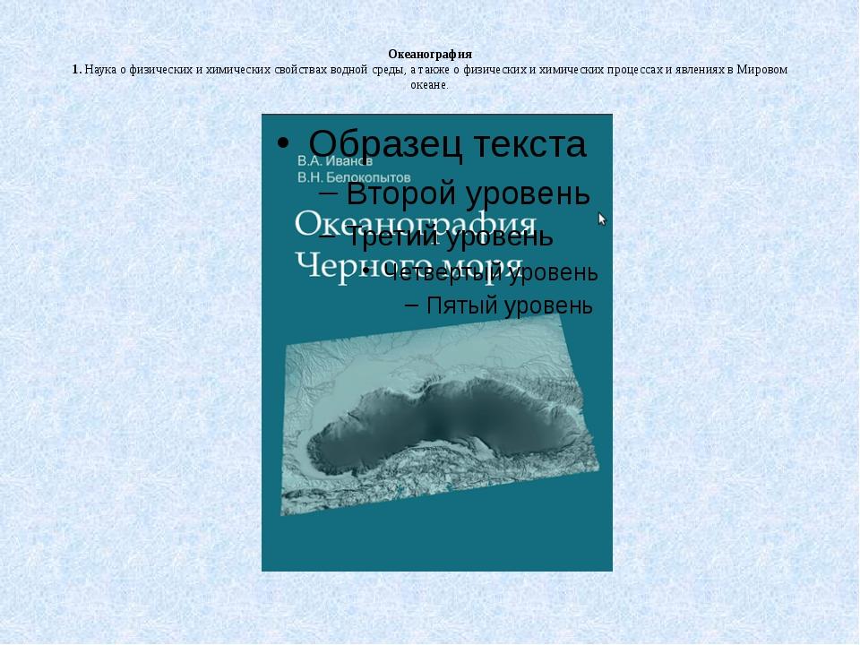 Океанография 1.Наука о физических и химических свойствах водной среды, а та...