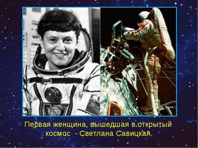 Первая женщина, вышедшая в открытый космос - Светлана Савицкая.