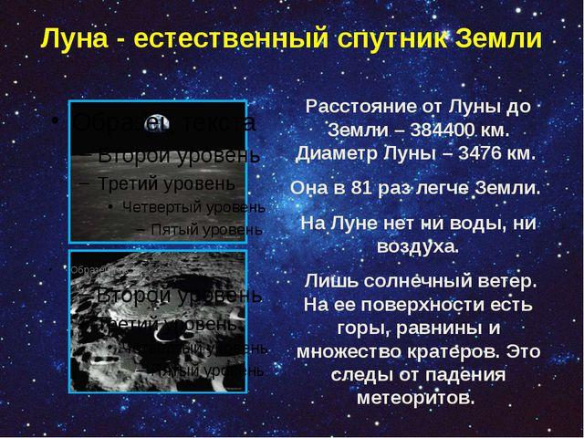 Луна - естественный спутник Земли Расстояние от Луны до Земли – 384400 км. Ди...