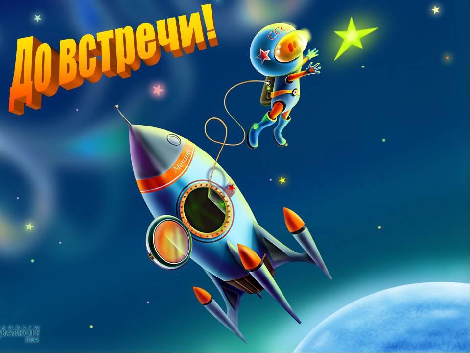 Ко дню космонавтики картинка