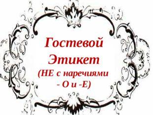 Гостевой Гостевой Этикет (НЕ с наречиями - О и -Е)