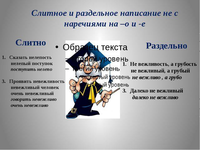 Слитное и раздельное написание не с наречиями на –о и -е Слитно Раздельно Ска...