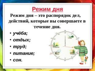 Режим дня учёба; отдых; труд; питание; сон. Режим дня – это распорядок дел, д