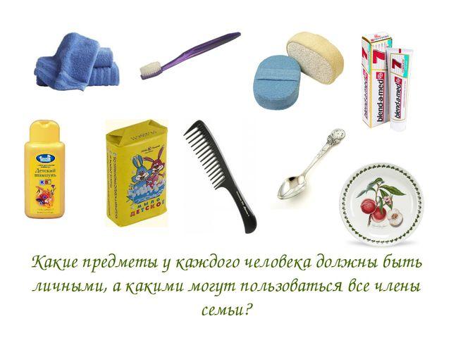 Какие предметы у каждого человека должны быть личными, а какими могут пользов...