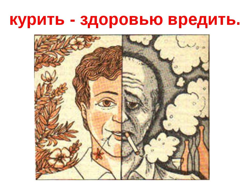 курить - здоровью вредить.