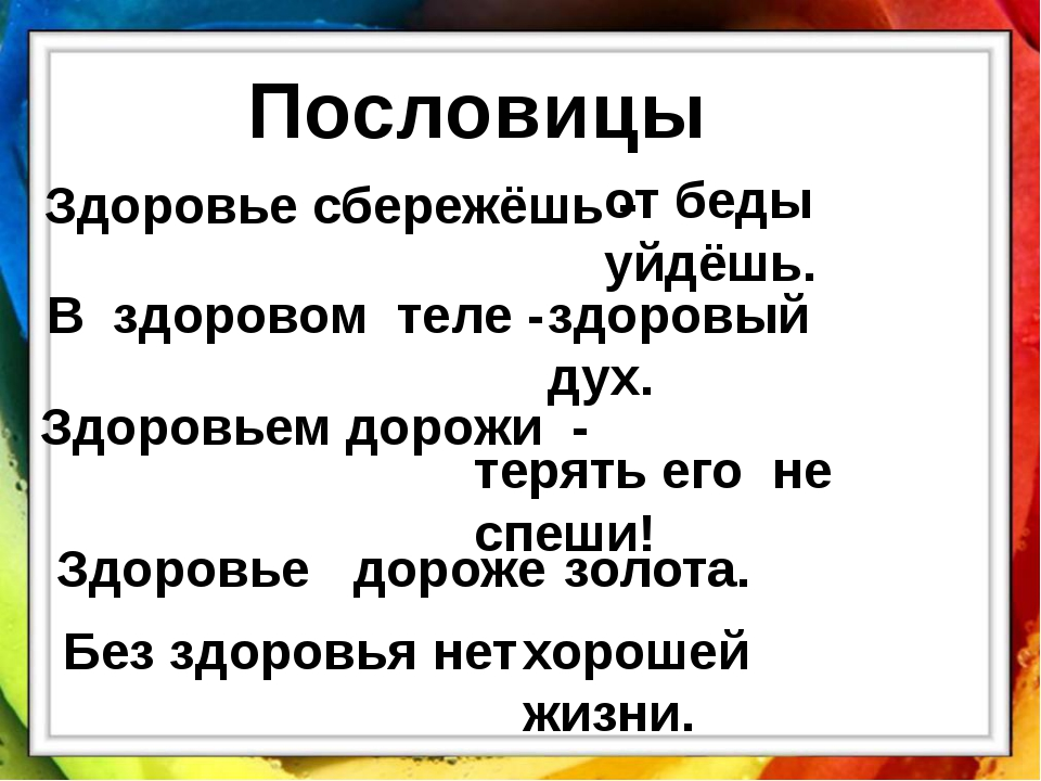 Пословицы Здоровье сбережёшь - В здоровом теле - Здоровьем дорожи - Здоровье...