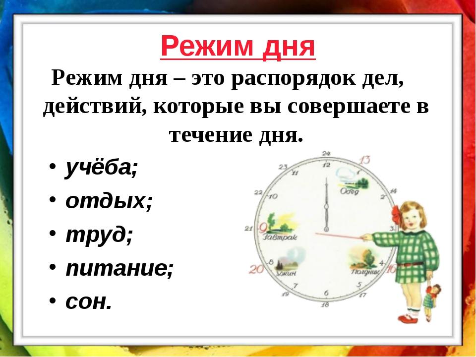 Режим дня учёба; отдых; труд; питание; сон. Режим дня – это распорядок дел, д...