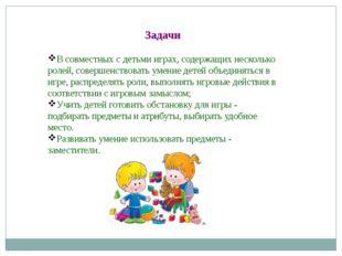 Задачи В совместных с детьми играх, содержащих несколько ролей, совершенство