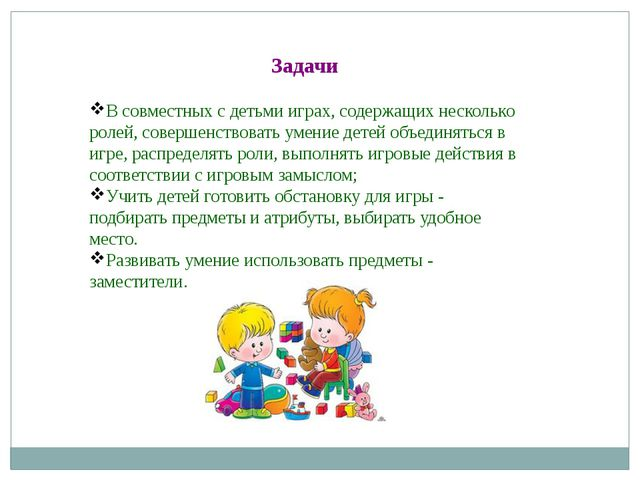 Задачи В совместных с детьми играх, содержащих несколько ролей, совершенство...