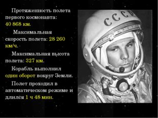 Протяженность полета первого космонавта: 40868 км. Максимальная скорость пол