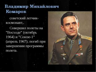 """советский летчик-космонавт,. Совершил полеты на """"Восходе"""" (октябрь 1964) и """"С"""