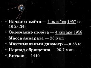 Начало полёта— 4 октября 1957 в 19:28:34 Окончание полёта— 4 января 1958 Ма