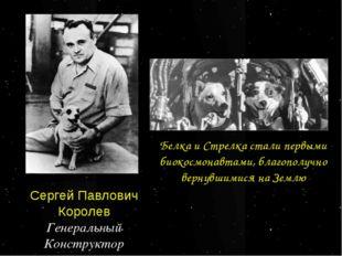 Сергей Павлович Королев Генеральный Конструктор Белка и Стрелка стали первыми