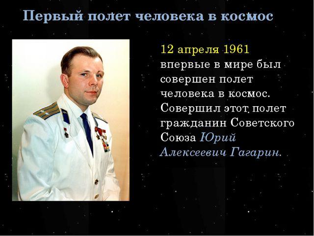 Первый полет человека в космос 12 апреля 1961 впервые в мире был совершен пол...