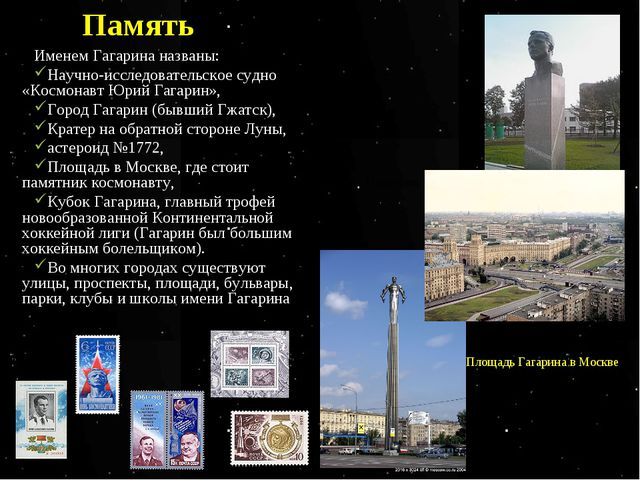 Память Именем Гагарина названы: Научно-исследовательское судно «Космонавт Юри...
