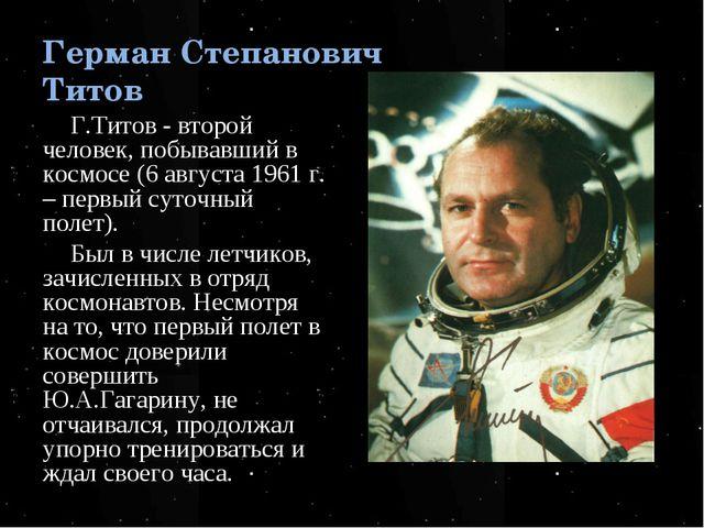 Герман Степанович Титов Г.Титов - второй человек, побывавший в космосе (6 авг...