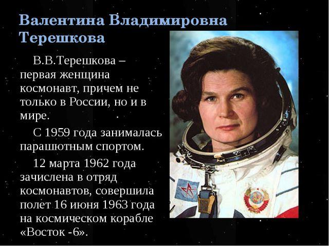 Валентина Владимировна Терешкова В.В.Терешкова – первая женщина космонавт, пр...