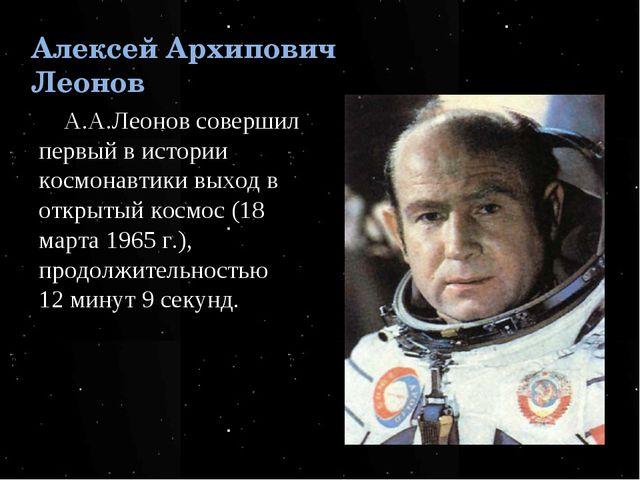 Алексей Архипович Леонов А.А.Леонов совершил первый в истории космонавтики вы...
