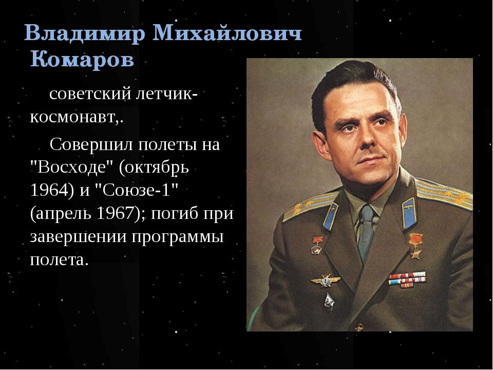 """советский летчик-космонавт,. Совершил полеты на """"Восходе"""" (октябрь 1964) и """"С..."""