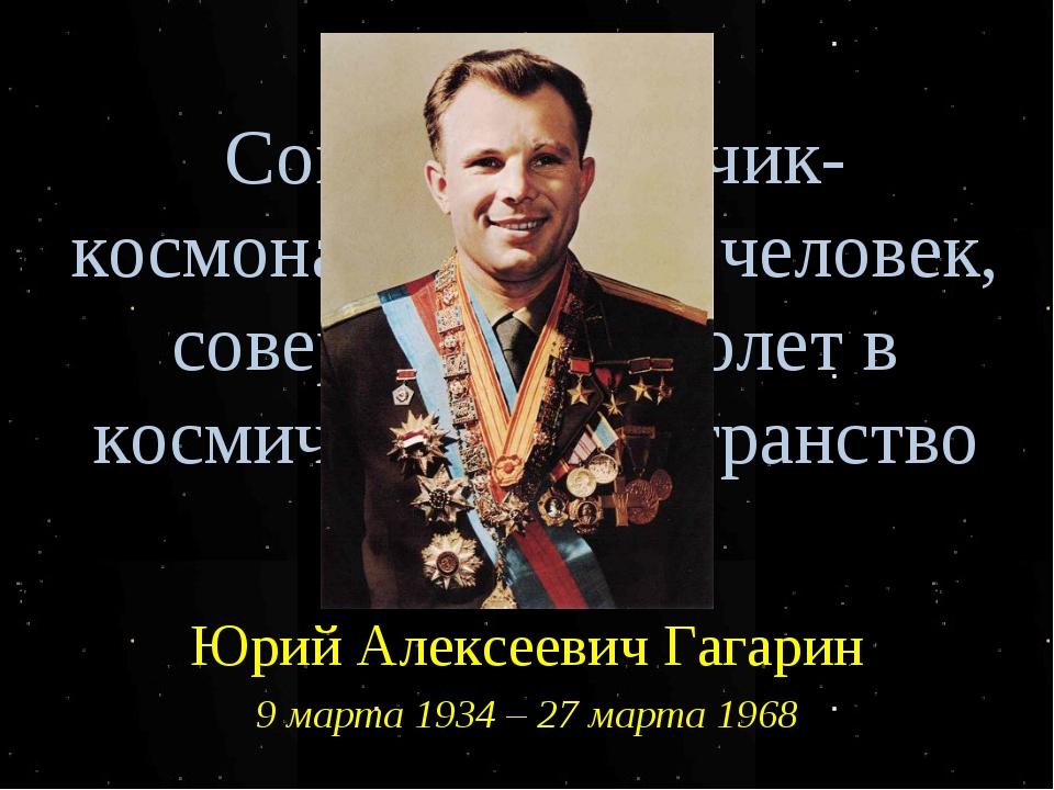 Советский лётчик-космонавт, первый человек, совершивший полет в космическое п...