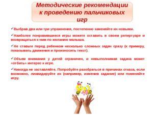 Методические рекомендации к проведению пальчиковых игр Выбрав два или три упр