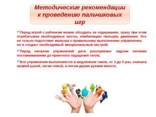 Методические рекомендации к проведению пальчиковых игр Перед игрой с ребенком