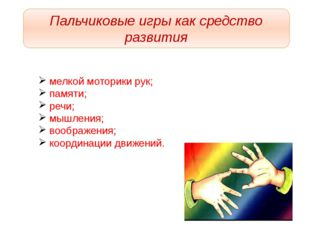 мелкой моторики рук; памяти; речи; мышления; воображения; координации движен