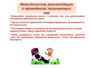 Методические рекомендации к проведению пальчиковых игр Выполняйте упражнения