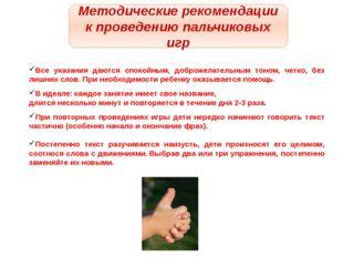 Методические рекомендации к проведению пальчиковых игр Все указания даются сп