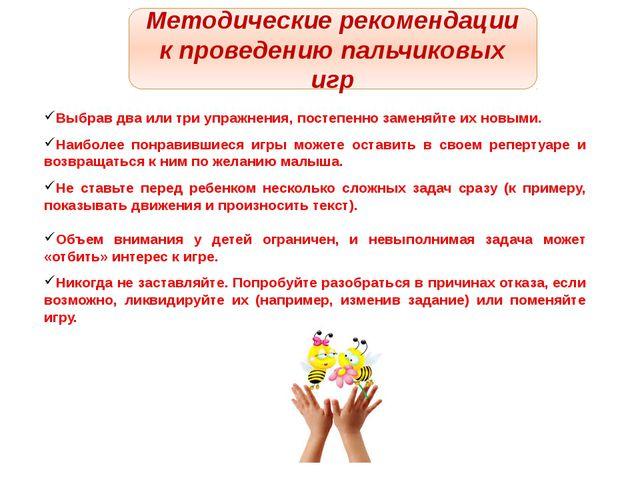 Методические рекомендации к проведению пальчиковых игр Выбрав два или три упр...