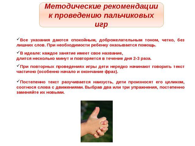 Методические рекомендации к проведению пальчиковых игр Все указания даются сп...