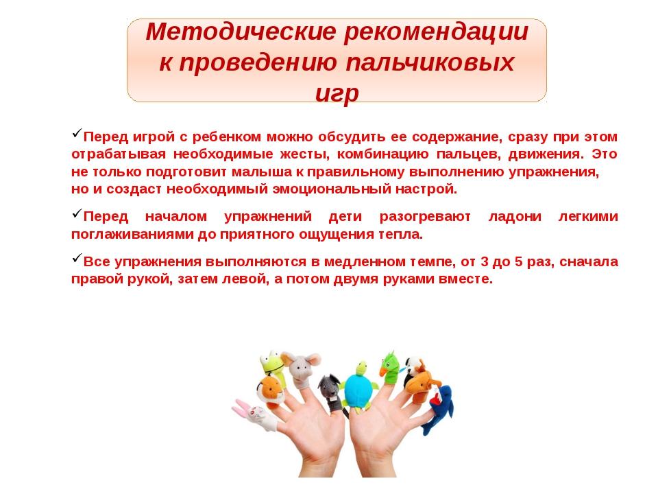 Методические рекомендации к проведению пальчиковых игр Перед игрой с ребенком...