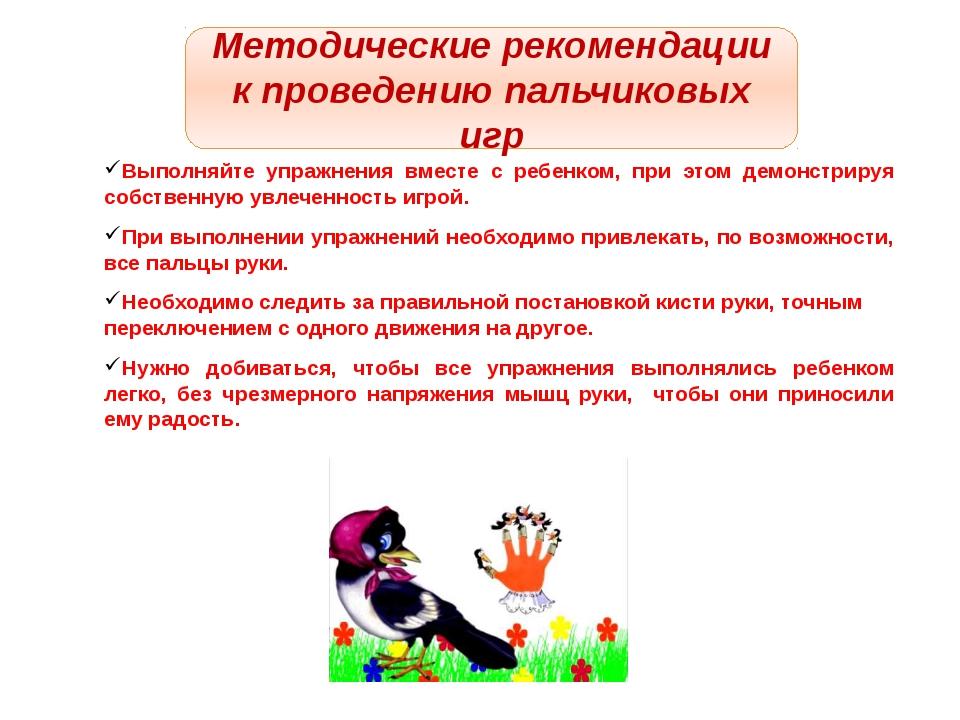 Методические рекомендации к проведению пальчиковых игр Выполняйте упражнения...