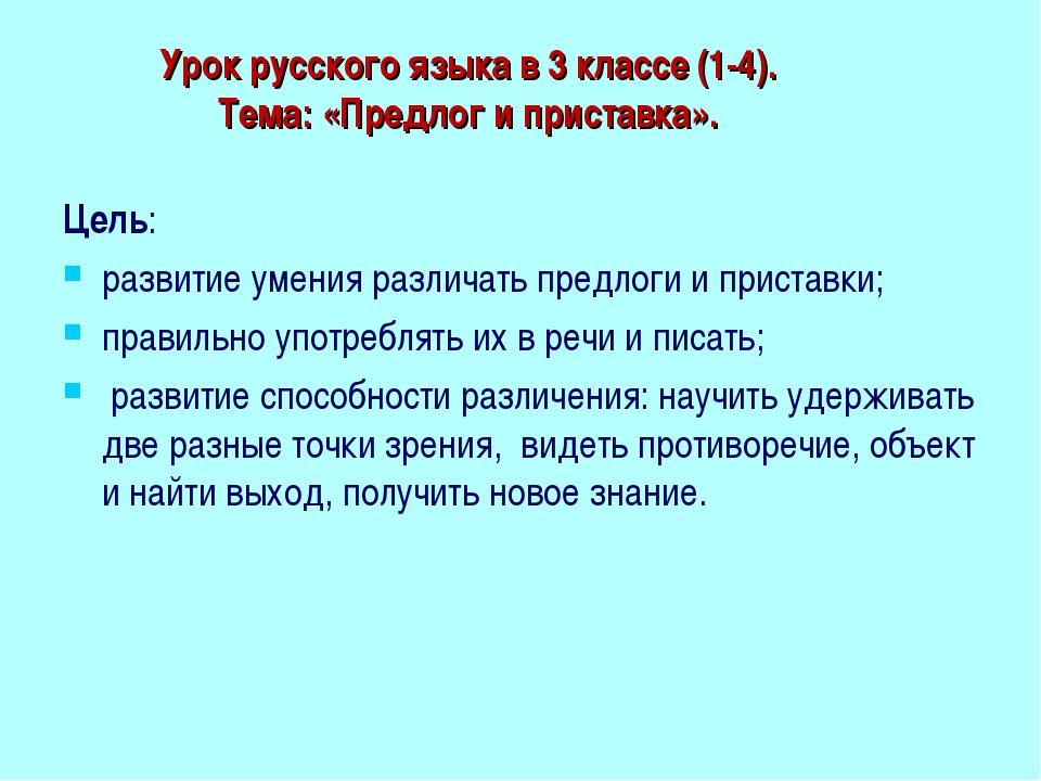 Урок русского языка в 3 классе (1-4). Тема: «Предлог и приставка». Цель: разв...