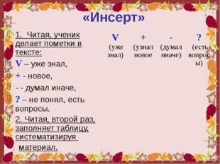 «Инсерт» 1. Читая, ученик делает пометки в тексте: V – уже знал, + - новое,