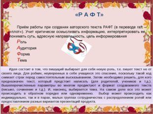 «Р А Ф Т» Приём работы при создании авторского текста РАФТ (в переводе raft –